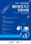 2021 따뜻한동행 첨단보조기구지원사업 포스터