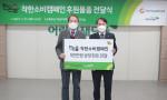 왼쪽부터 하태식 한돈자조금 위원장과 이제훈 초록우산 어린이재단 회장이 한돈몰 착한소비 캠페인 후원물품 전달식에 참석했다