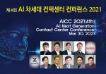 AICC 2021 행사 포스터