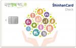 신한카드가 출시한 국민행복카드