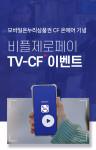 비플제로페이가 '모바일 온누리상품권' TV 광고 온에어 기념 이벤트를 진행한다
