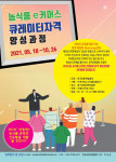 교육비 국고 지원 e커머스 큐레이터 자격 과정 교육생 선발 포스터