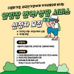 '다문화가정 초등생 자녀 알림장 번역·상담 지원 사업' 신청자 모집 포스터