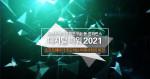 소프트웨어정책연구소(SPRi)가 '디지털 파워 2021' 춘계 콘퍼런스를 성공적으로 마쳤다
