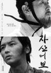 영화 자산어보 포스터