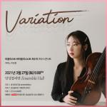 최수지 콘서트 'Variation' 포스터