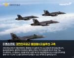 티젠소프트가 대한민국 공군 알림톡/문자메시지 발송 솔루션을 구축했다