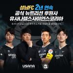 유사나와 성남FC가 2년 연속 뉴트리션 공식 후원을 체결했다