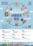환경실천연합회 주최, 대기를 살리는 '리틀포레스트Ⅱ 서포터즈' 모집 포스터