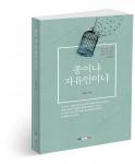 종이냐 자유인이냐, 김광수 지음, 432쪽, 1만5000원