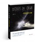 비데리 논 에쎄 - 무한대로의 모험, 이상우 지음, 320쪽, 1만4800원
