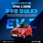 'EV Z와 함께하는 동반 성장! 선착순 2000명 주주로 모십니다!' 이벤트 포스터