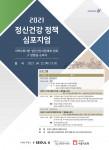 2021 정신건강 정책 심포지엄 '지역사회기반 정신건강지원체계 강화, 그 방향을 논하다' 포스터