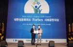 동심연구소가 '2021 대한상공회의소·포브스 사회공헌 대상'에서 영유아 교육 부문 대상을 수상했다