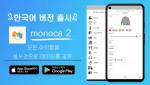Sola K.K.가 출시한 아이템 관리 앱 '모노카 2'의 한국어 버전