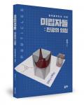 김민태 지음, 좋은땅출판사, 280쪽, 2만원