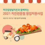 열매나눔재단-처갓집양념치킨 치킨전문점 창업 지원 사업 모집 포스터