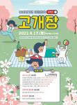 미아리고개 마을장터 '온라인 고개장'