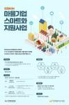 함께일하는재단-한전KDN, 마을기업 스마트화 지원사업 참여 기업 모집 포스터