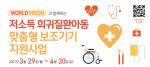 2021년 월드비전과 함께하는 저소득 희귀질환아동 맞춤형 보조기기 지원사업 포스터