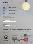 이명의 개선을 위한 기능성 식품 조성물 특허증