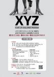 'XYZ 스타트업 챌린지 프로그램' 안내 포스터