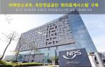 위안소프트가 국민연금공단 회의중계시스템을 구축했다