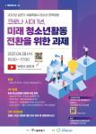 '2021년 상반기 서울특별시 청소년 정책포럼' 포스터