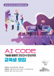 AI CODE 강사 양성 과정 모집 안내문