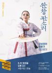 국립극장 완창판소리 5월 공연 포스터