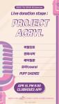 프로젝트아크릴 포스터