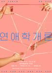 연극 '연애학개론' 포스터