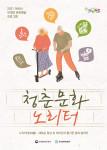 청춘문화 노리터 홍보물 포스터