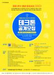 '청년창업지원-테크톤' 참가자 모집 공고