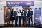 조익서 오티스 코리아 사장(왼쪽 세 번째)이 황은주 한국경영인증원장(왼쪽 네 번째)으로부터 '2021 이노스타 인증: 대한민국 혁신상품 엘리베이터 부문 1위' 인증서 및 상패를 받