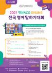 2021 청심 ACG ONLINE 전국 영어 말하기대회 포스터