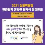 2021 실패박람회 민관협력 온라인 협약식 참여 안내