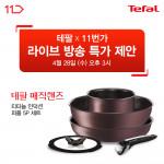 테팔이 11번가 라이브 방송에서 테팔 매직핸즈를 특가 판매한다