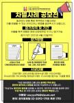 서울시립북부장애인종합복지관 차별사례공모전 참가자 모집 안내 포스터