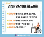 정보화 교육 홍보 포스터