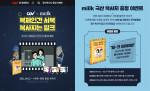 한국제지 밀크×영화 '서복' 이벤트 페이지