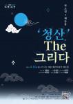 국악 샌드매지컬 '청산 The 그리다' 포스터