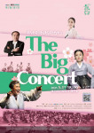 영남국악관현악단 'The Big Concert' 메인 포스터