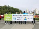 노원구서비스공단이 실시한 불암산 힐링타운 거리두기 캠페인