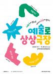 서울문화재단 관악어린이창작놀이터 2021 예술로 상상극장 포스터