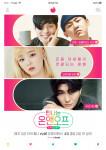 틴더가 tvN 온앤오프의 디지털 스핀오프에서 스타들의 취미 발견 및 새로운 만남을 지원한다