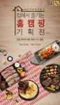 한돈몰 홈캠핑 기획전 포스터