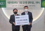 건국대학교 식량자원과학과 동문회가 모교에 호암 김기준 장학기금 1억1300만원을 기부했다