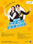 푸르덴셜사회공헌재단이 공개한 제23회 전국중고생자원봉사대회 개최 포스터