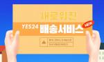 예스24이 공개한 새로워진 배송 서비스 포스터